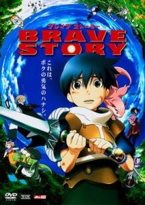 brave-story2
